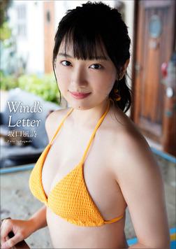 坂口風詩 Wind's Letter-電子書籍