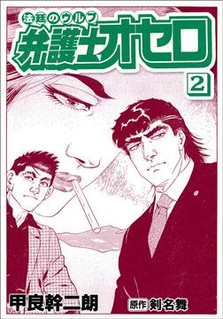 弁護士オセロ 2巻-電子書籍