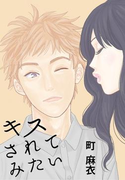 キスされてみたい-電子書籍