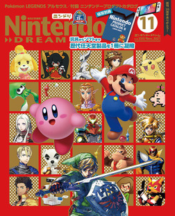 Nintendo DREAM 2021年11月号-電子書籍
