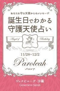 11月28日~12月2日生まれ あなたを守る天使からのメッセージ 誕生日でわかる守護天使占い