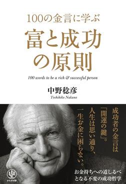 100の金言に学ぶ富と成功の原則-電子書籍