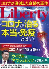 The Liberty (ザリバティ) 2021年6月号