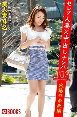 セレブ人妻×中出しナンパ 003 穴場の赤坂編美人妻4名-電子書籍