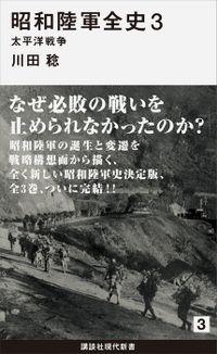 昭和陸軍全史 3 太平洋戦争