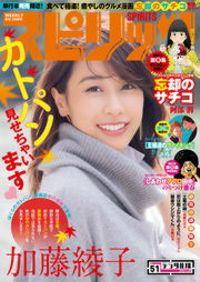 週刊ビッグコミックスピリッツ 2016年51号(2016年11月14日発売)