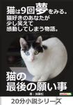 猫は9回夢をみる。猫好きのあなたが少し笑えて感動してしまう物語。
