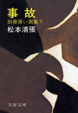 事故 別冊黒い画集1-電子書籍