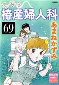 こちら椿産婦人科(分冊版) 【第69話】
