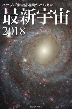 ハッブル宇宙望遠鏡がとらえた 最新宇宙2018-電子書籍