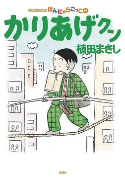 かりあげクン / 59-電子書籍