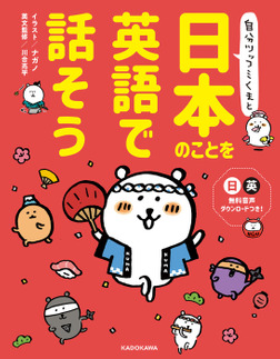 自分ツッコミくまと 日本のことを英語で話そう-電子書籍