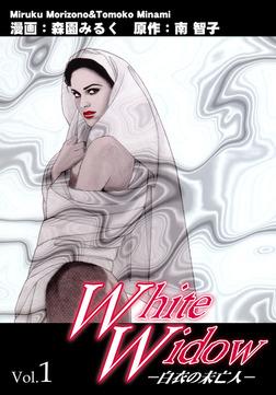 White Widow-白衣の未亡人- Vol.1-電子書籍