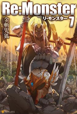 Re:Monster7-電子書籍