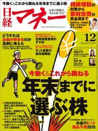 日経マネー 2014年 12月号 [雑誌]