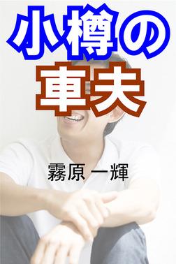 小樽の車夫-電子書籍