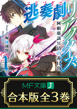 【合本版】逃奏劇リアクターズ 全3巻-電子書籍