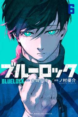 ブルーロック(6)-電子書籍