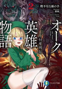 オーク英雄物語2 忖度列伝-電子書籍