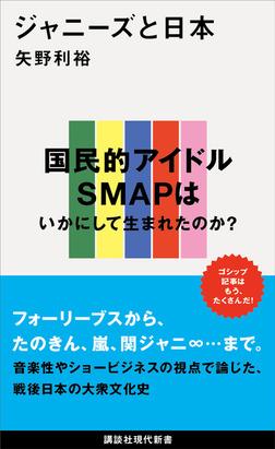 ジャニーズと日本-電子書籍
