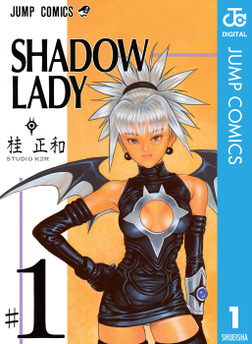 SHADOW LADY 1-電子書籍