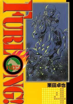 FURLONG!(4)-電子書籍