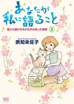 あなたが私に語ること 猫と心通わせる少女が出会った物語 / 2-電子書籍
