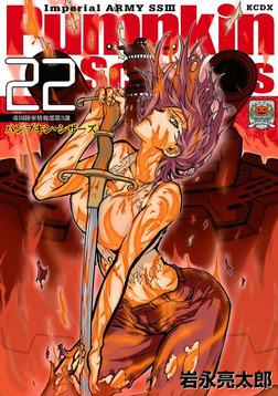 Pumpkin Scissors(22)-電子書籍