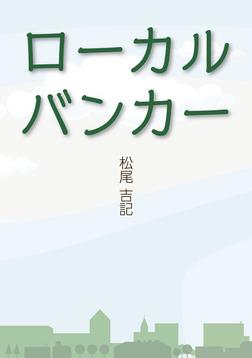 ローカルバンカー-電子書籍