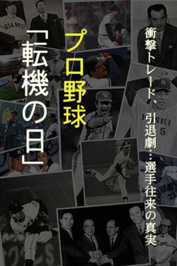 プロ野球「転機の日」-電子書籍