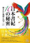 日本書紀10の秘密:隠された倭国と日下