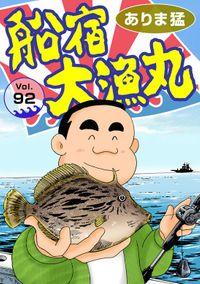 船宿 大漁丸92