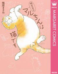 鴨居家のマルちんは猫です