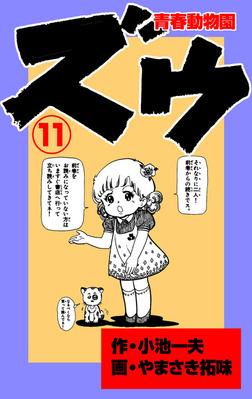 ズウ~青春動物園(11)-電子書籍