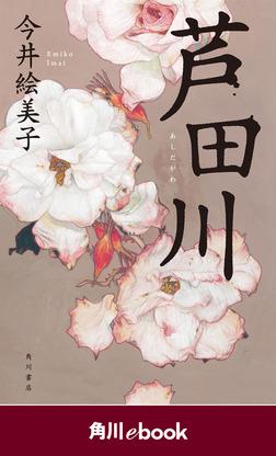 芦田川 (角川ebook)-電子書籍