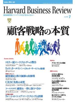 DIAMONDハーバード・ビジネス・レビュー 02年7月号-電子書籍