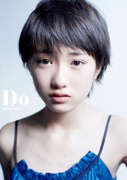 モーニング娘。工藤遥1stソロ写真集『Do』-電子書籍