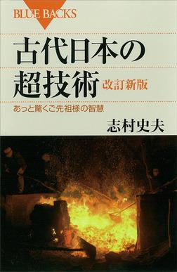 古代日本の超技術 改訂新版 あっと驚くご先祖様の智慧-電子書籍