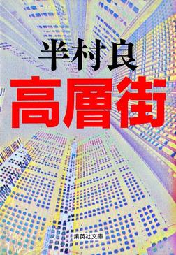 高層街-電子書籍