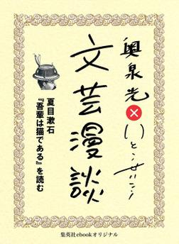 夏目漱石『吾輩は猫である』を読む(文芸漫談コレクション)-電子書籍