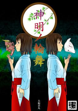 神明ノ輪舞-電子書籍