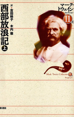 西部放浪記 (上)-電子書籍