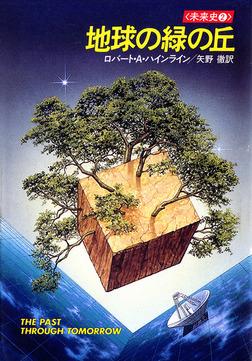 地球の緑の丘 未来史2 - 文芸・...