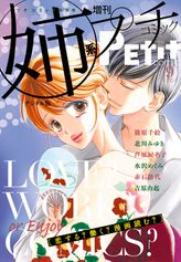 姉系Petit Comic【期間限定 無料お試し版】 2017年9月号(2017年8月19日発売)