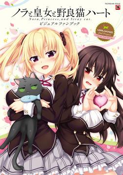 ノラと皇女と野良猫ハート -Nora, Princess, and Stray Cat.- ビジュアルファンブック-電子書籍