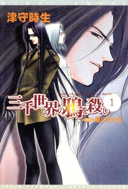 三千世界の鴉を殺し(1)-電子書籍