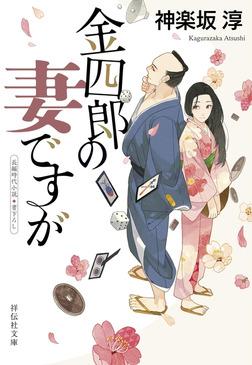 金四郎の妻ですが-電子書籍