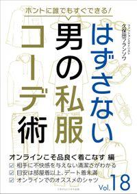 はずさない男の私服コーデ術(18)