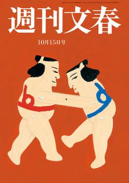 週刊文春 2020年10月15日号-電子書籍