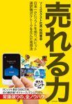 売れる力―――日本一PCソフトを売り、大ヒット通訳機ポケトークを生んだ発想法